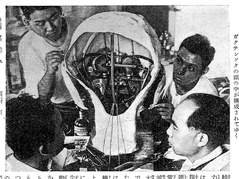 The mechanism inside its head.