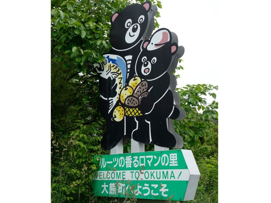 "<b>Cold Welcome:</b> The town of <a href=""http://www.town.okuma.fukushima.jp/"">Okuma</a> lies just three kilometers from the Fukushima Daiichi plant. It was a prosperous town of 11 500 people before the accident, and its residents devoted themselves to farming, fishing, and the nuclear industry. Now it's far too radioactive for residents to return. It's likely to be off-limits for decades."